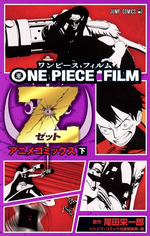 One Piece Film Z Anime Comic 2