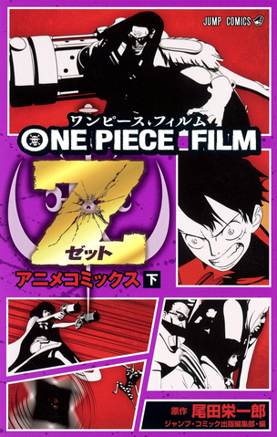 File:One Piece Film Z Anime Comic 2.png