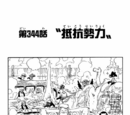 Chapter 344