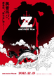 Film Z Alternative Poster