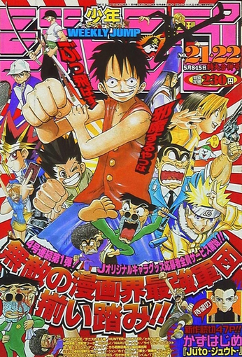 File:Shonen Jump 2000 Issue 21-22.png