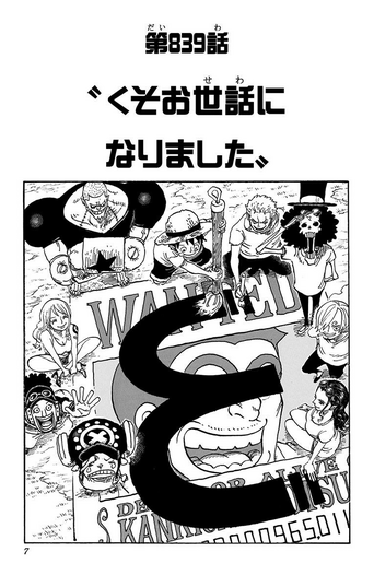 Chapter 839