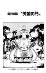 Chapter 238