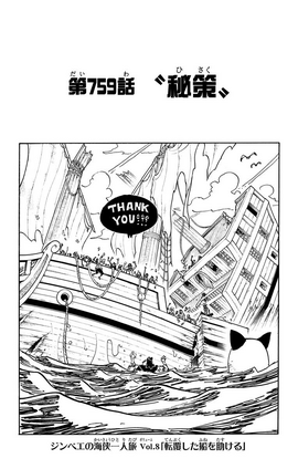 Chapter 759