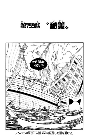 File:Chapter 759.png