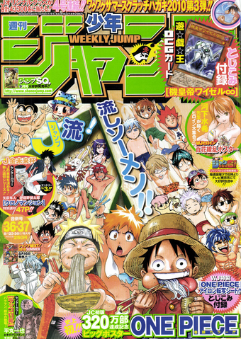 File:Shonen Jump 2010 Issue 36-37.png