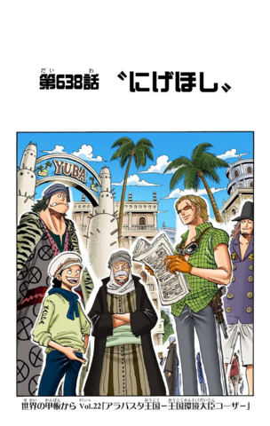 File:Chapter 638 Colored.png