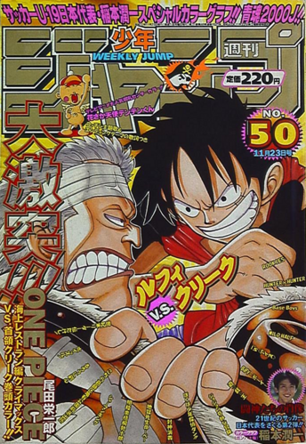 File:Shonen Jump 1998 Issue 50.png