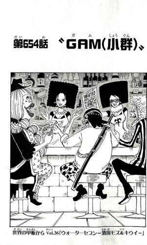 Chapter 654