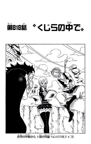 File:Chapter 818.png