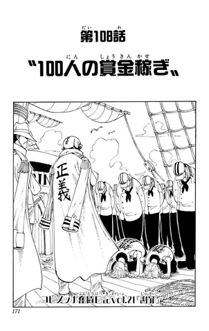 File:Chapter 108.png