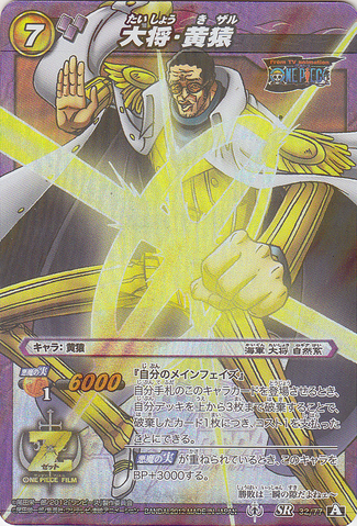 File:Borsalino Miracle Battle Carddass 32-77 SR.png