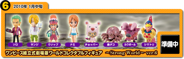 File:One Piece World Collectable Figure Strong World Volume 6.png