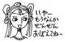 Princess Purin.png