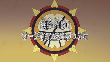 Episode 396