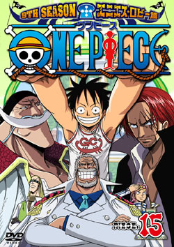 File:DVD S09 Piece 15.png