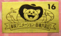 Toei Golden Sticker