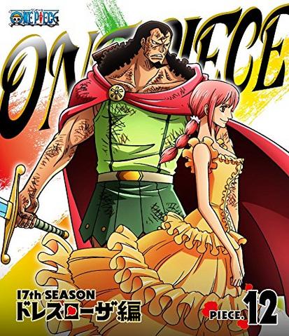 File:BD Season 17 Piece 12.png