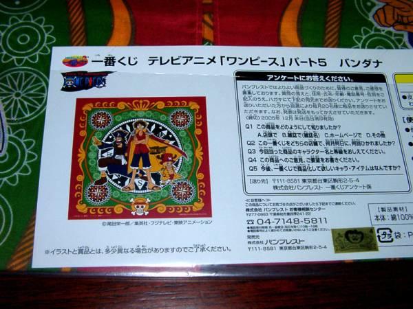 File:IchibanKujiPart5BandanaAd.png