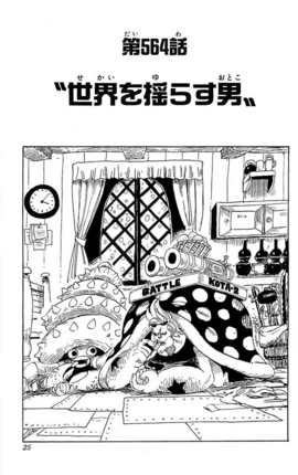 Chapter 564