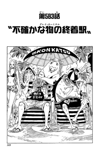 Chapter 583