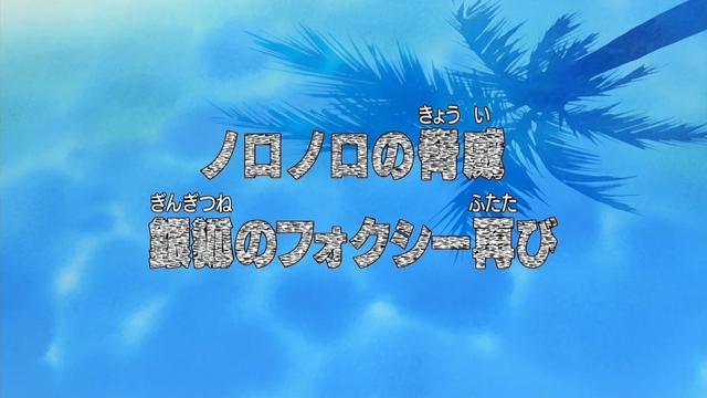 File:Episode 382.png