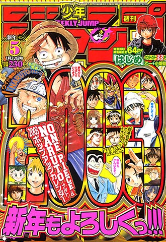 File:Shonen Jump 2003 Issue 05.png