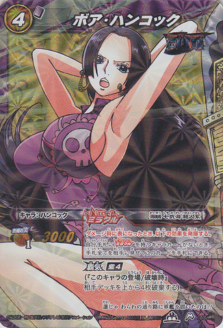 File:Boa Hancock Miracle Battle Carddass 33-85 M.png
