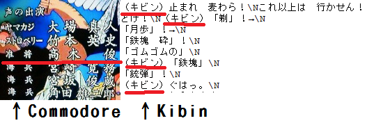 File:Kibin name.png