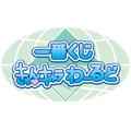 Ichiban Kuji Kyun Chara World Logo.png