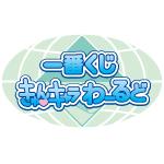 File:Ichiban Kuji Kyun Chara World Logo.png