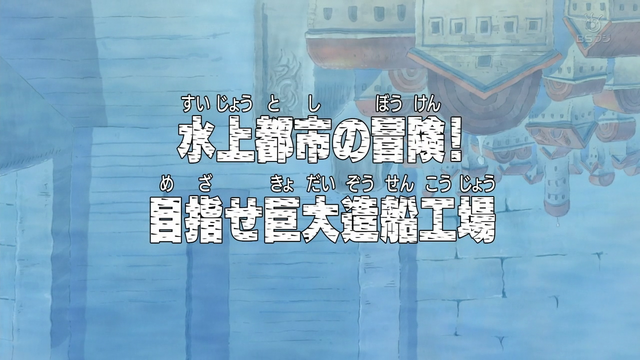 File:Episode 230.png