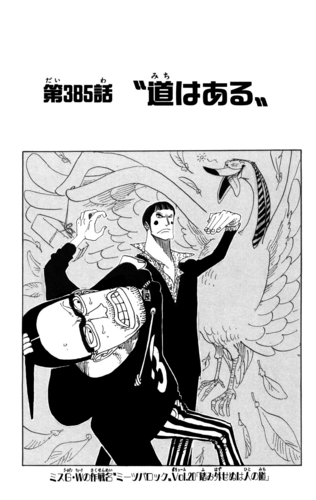 Chapter 385