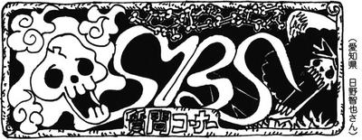SBS67 Header 6