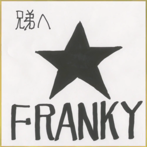 File:Franky's Autograph.png