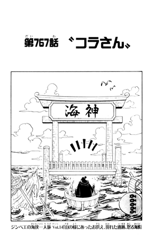 File:Chapter 767.png