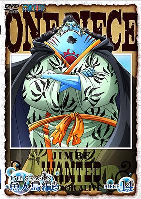 File:DVD Season 15 Piece 14.png