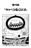 Chapter 772.png