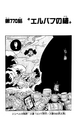 Chapter 770.png