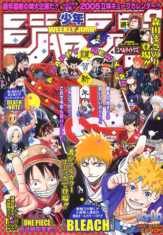 File:Shonen Jump 2005 Issue 05-06.png