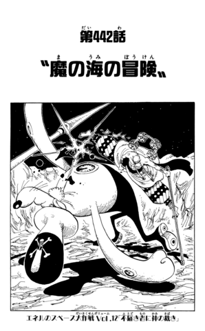 File:Chapter 442.png
