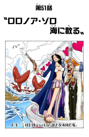File:Chapter 51 Colored.png