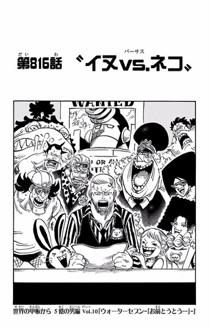 File:Chapter 816.png