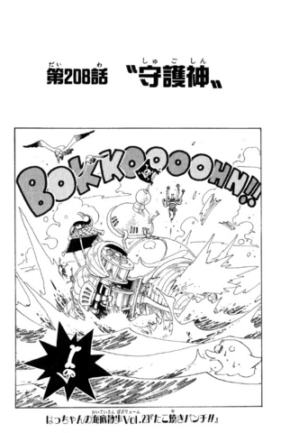 File:Chapter 208.png