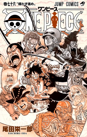 File:Volume 76 Inside Cover.png
