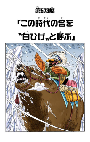 File:Chapter 573 Colored.png