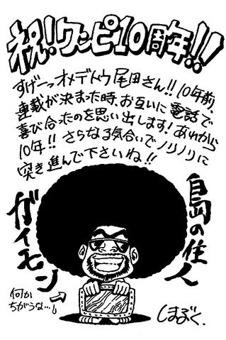 File:Mitsutoshi Shimabukuro OP Omake.png