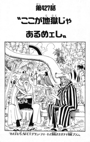 File:Chapter 427.png