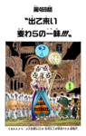 Chapter 469 Colored.png