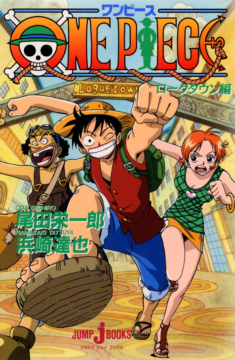 File:Loguetown Arc Novel Cover.png